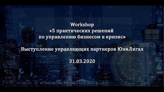 """Участие UniLegal в воркшопе """"5 практических решений по управлению бизнесом в кризис"""" 31.03.2020"""