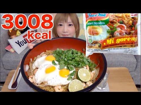 [MUKBANG]【Indo mie】6 Packets of Fried Indonesian Noodles 3008kcal  Yuka [Oogui]