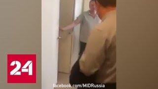 МИД России обнародовал видео обысков российских дипмиссий