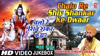 सावन Special शिवरात्रि Superhit Non Stop Shiv Bhajans, Chalo Shiv Shankar Ke I LAKHBIR SINGH LAKKHA - Download this Video in MP3, M4A, WEBM, MP4, 3GP