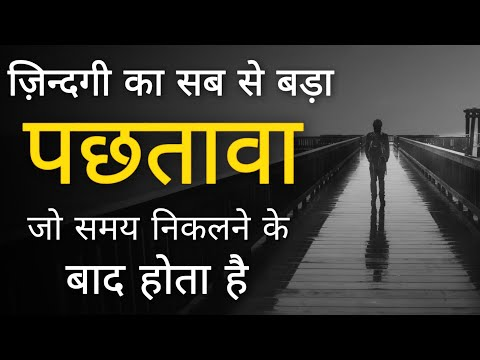 पछतावा ना करना पड़े | Inspirational thoughts | Best motivational speech | Life changing motivation