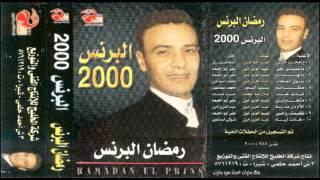 Ramadan El Berens - Hanet Leah / رمضان البرنس - هانت لية
