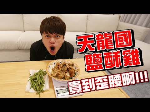 台北鹽酥雞夭壽貴!點三樣竟然要190元!