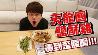 台北鹽酥雞夭壽貴!點三樣竟然要190元!【蔡阿嘎】