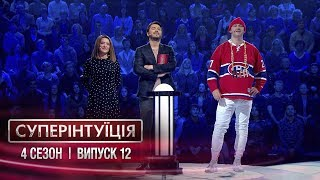 СуперИнтуиция - Сезон 4 - Наталья Могилевская и Потап. - Выпуск 12 - 11.05.2018