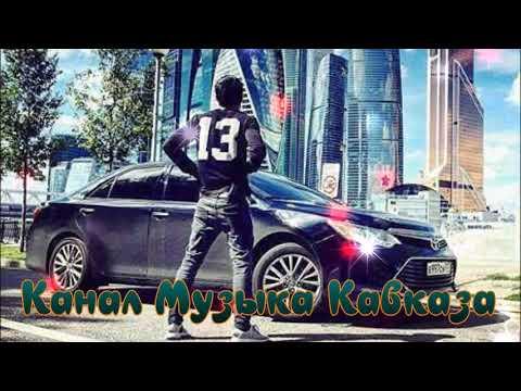 Чеченская Музыка➠Рустам Абреков➠2019 Спец Сигнал