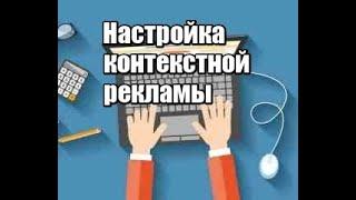 Яндекс Директ услуги