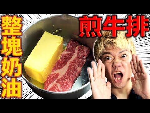 用上一整塊奶油煎牛排!美味到讓台灣人也非常感動...