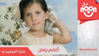 مايا الصعيدي - أغاني زمان    Maya Alsaidie - Aghani Zaman