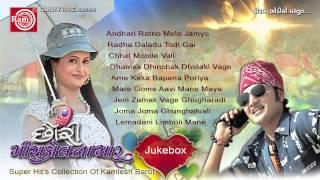 Andhari Ratno Melo Jamyo ||Chhori Miscall Na Maar ||Kamlesh Barot