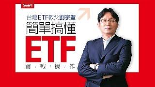 台灣ETF教父劉宗聖,教你如何用ETF安心賺 | Kholo.pk