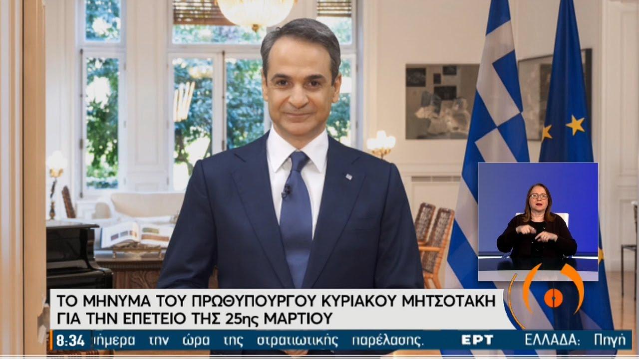 Το μήνυμα του Κ. Μητσοτάκη για την επέτειο των 200 χρόνων από την Ελληνική Επανάσταση|25/03/2021|ΕΡΤ