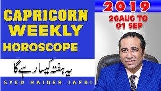 Weekly Horoscope in Urdu Virgo | Ye Hafta Kaisa Rahega 2019