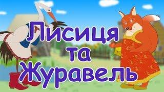 Казка українською - Лисиця та журавель.