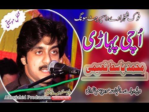 Uchi Pahari - Latest Song 2019 - Singer Basit Naeemi - Punjabi And Saraiki Super Hit Music