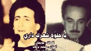 مازيكا يا حلوة شعرك داري - غسان صليبا الحان الموسيقار ملحم بركات تحميل MP3