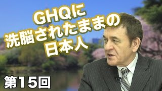 第15回 GHQに洗脳されたままの日本人