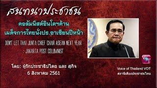 (6 ส.ค. 61) คอลัมนิสต์อินโดฯ ค้านเผด็จการไทยนั่ง ปธ.อาเซียนปีหน้า, ผู้รักปชต.-สุกิจ, VOT