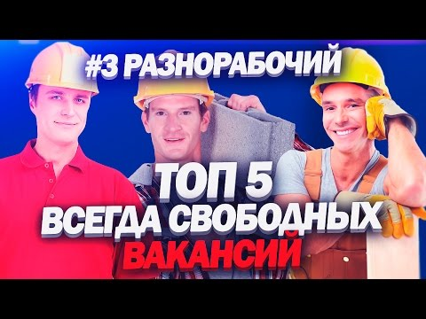 Топ 5 всегда свободных вакансий №3 РАЗНОРАБОЧИЙ
