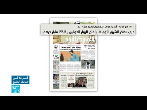 العرب اليوم - دبي تتصدر الشرق الأوسط بإنفاق الزوار الدوليين بنسبة 77.5 مليار درهم