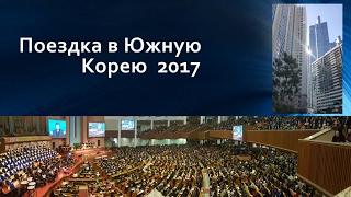 Свидетельство Пастора Николая Гришко о путешествии  в Южную Корею