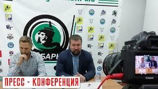 Пресс- конференция по итогам матчей «Бейбарыс» - «Темиртау» (07.10.18)