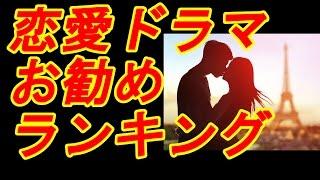 日本恋愛ドラマお勧めランキング30!月9や高視聴率のドラマ多数、ジャニーズも多数出演! 【芸能デスク】ドラマ - YouTube