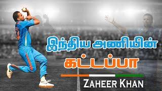 ஜாகிர் கானின் கதை   Story Of Zaheer Khan   பிரபலங்களின் கதை   Episode 136