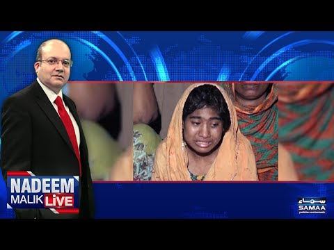 Kia Mile Ga Atia Ko Insaaf? | Nadeem Malik Live | SAMAA TV | 13 July 2017