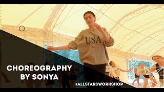 Choreography by Соня Иващенко All Stars Summer Csmp 2018