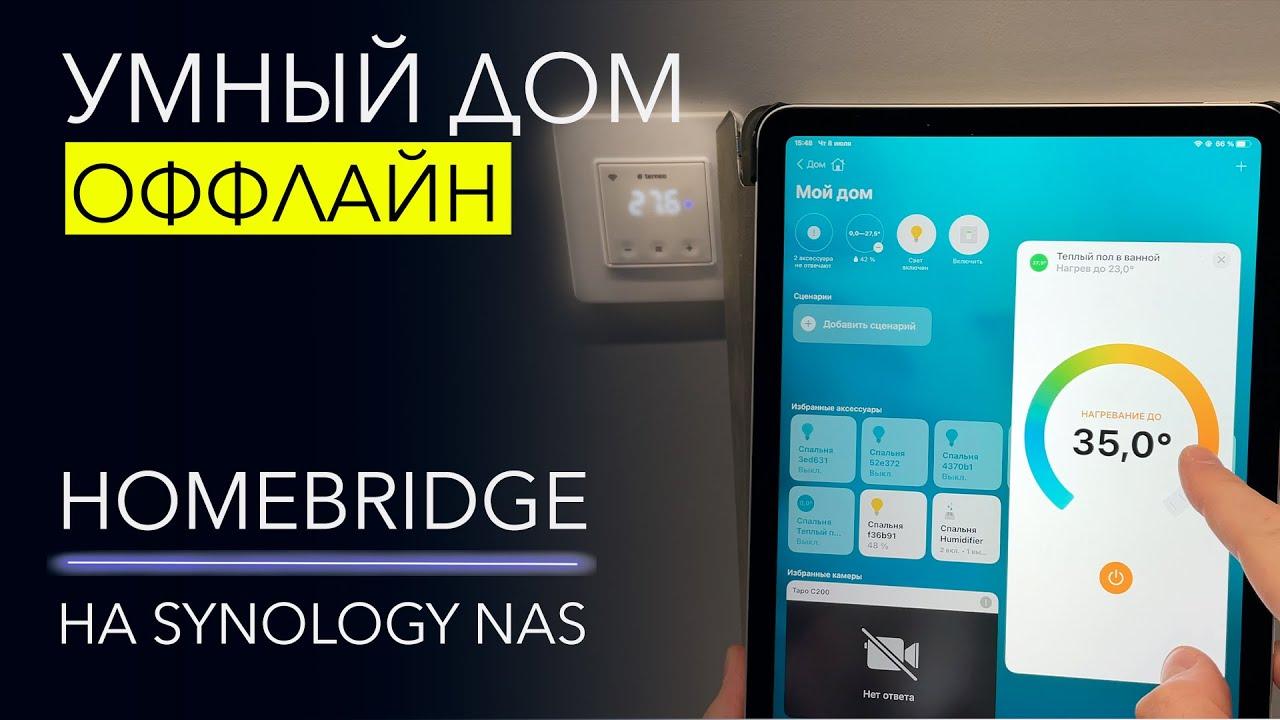 Как установить Homebridge на Synology NAS
