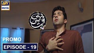 Pehli Si Muhabbat Episode 19   Ary Digital Dramas