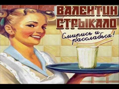 Валентин Стрыкало - Все решено (Смирись и Расслабься)