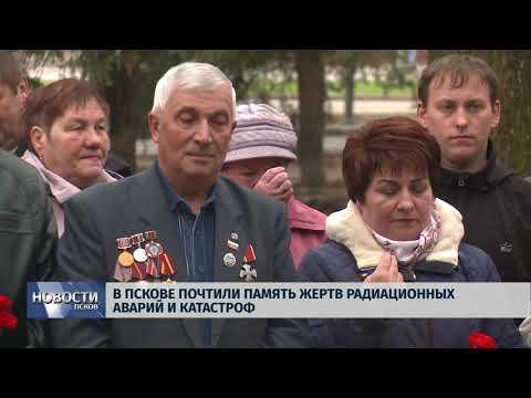 26.04.2018 # В Пскове почтили память жертв радиационных аварий и катастроф