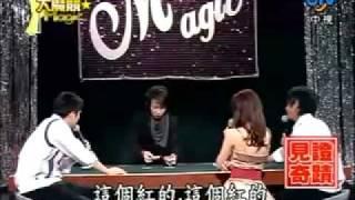 綜藝大哥大-劉謙-2009 02 21-火柴瞬間轉移&色源傳染&撲克牌轉移
