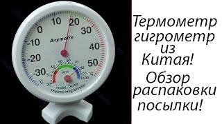 Термометр гигрометр с Алиэкспресс обзор распаковки посылки