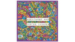 Сергей Лазарев - Идеальный мир