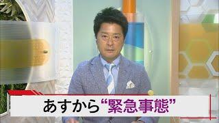 8月26日 びわ湖放送ニュース
