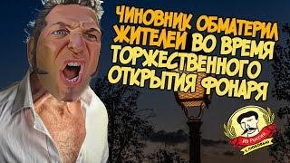 UTV. Из России с любовью. Чиновник обматерил жителей во время торжественного открытия фонаря