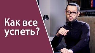 Как все успеть? Рекомендации от Шамиля Аляутдинова