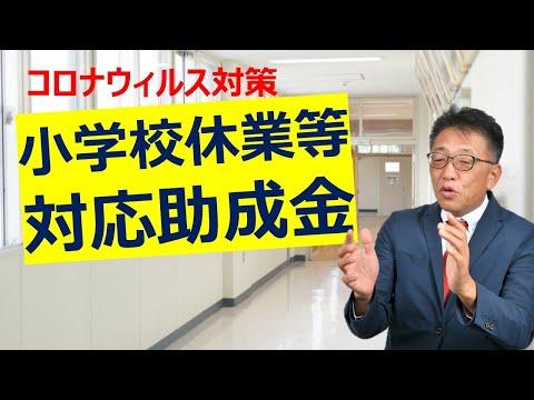 【社長必見!】「小学校休業等」対応助成金の使い方