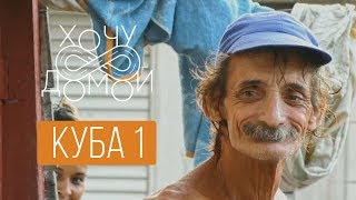 """Куба - жизнь на 30$  в месяц и еда по талонам. """"Хочу домой"""" с Кубы."""