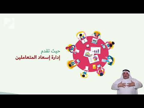 يهدف هذا الفيديو إلى توعية المتعاملين بقنوات الشكاوى المتاحة لتمكينهم من تقديم الشكاوى عبر مختلف هذه القنوات.