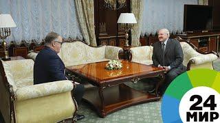 Лукашенко и экс-президент Латвии Улманис на встрече вспомнили прошлое - МИР 24
