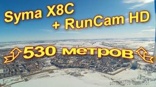 Syma X8C. Тест на максимальную высоту подъёма. (533 метра)  (Rus&Eng sub)
