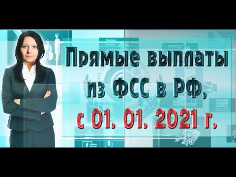 """СРОЧНО!!! """"Прямые"""" выплаты из ФСС в РФ с 01.01.2021."""