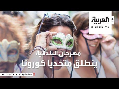 العرب اليوم - شاهد:: بسبب