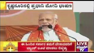 Narendra Modi Starts His Speech In Tulu At Udupi, Praises HD Deve Gowda