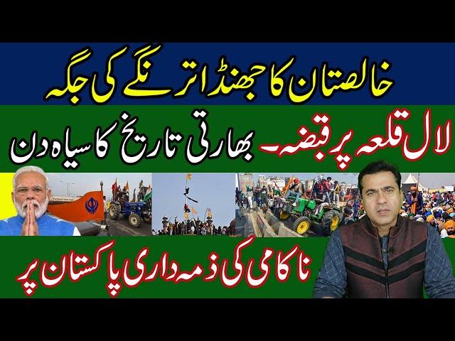 خالصتان کا جھنڈا ترنگے کی جگہ - لال قلعہ پر قبضہ۔ | Imran Khan Exclusive