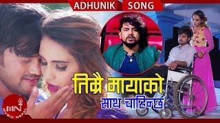 Yo Junima Bachunjel Samma   Pramod Kharel   Ft. Sanam & Anju   New Nepali Modern song 2075/ 2018
